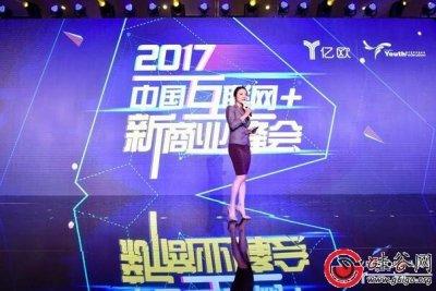 2017互联网+新商业峰会举办,诠释新时代品质生活
