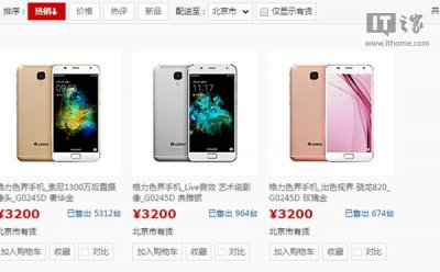 """格力手机销量突然暴涨千倍:评论区现""""六连号"""""""