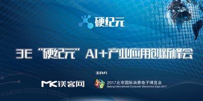 20173E活动临近,硬纪元.AI+创新峰会同期举办