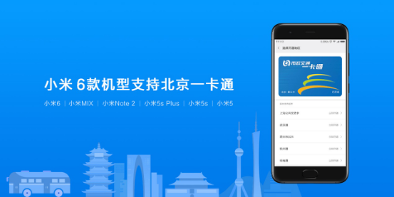 北京地铁推手机一卡通,小米6款手机可以刷地铁