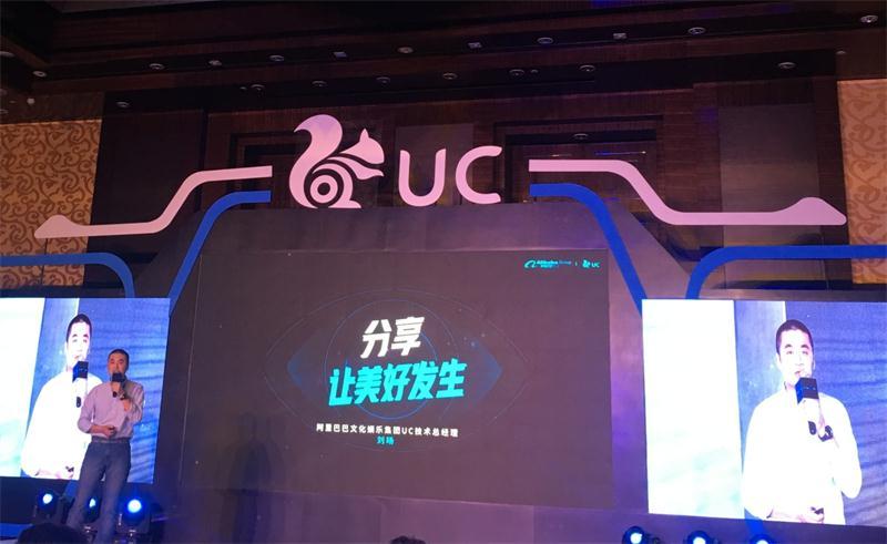 【硅谷速记】UC光谱计划开放平台发布会实录