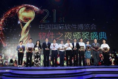 """用友云荣获第21届""""中国国际软件博览会金奖"""""""