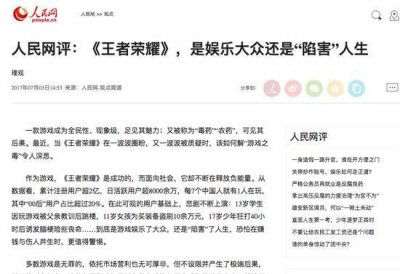 市值蒸发千亿 王者荣耀会催化中国游戏分级吗