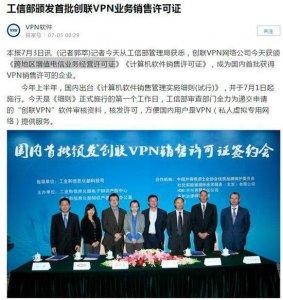 创联VPN涉嫌诈骗:打工信部、公安部旗号卖VPN