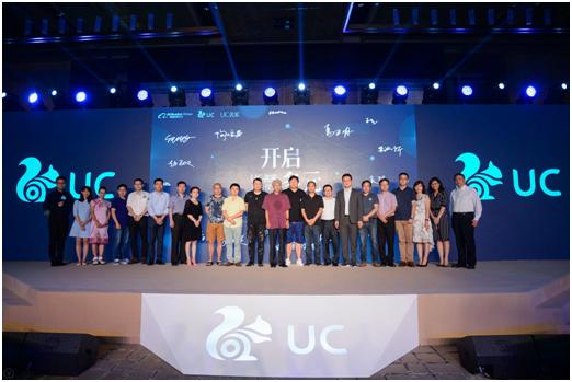 UC名家第二批作者在北京签约 开启多元化视角