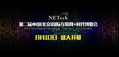 """2017""""互联网+时代博览会""""今日在北京盛大开幕"""