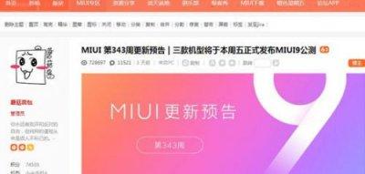 百万米粉福音 小米三款机型迎来MIUI9开发版升级