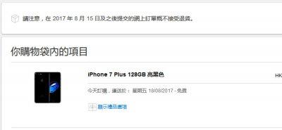 苹果香港在线商店宣布网上订单将不接受退货
