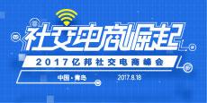 2017亿邦社交电商峰会青岛举办:社交电商崛起