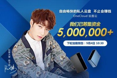 OneCloud玩客云热度再升 众筹金额突破500万
