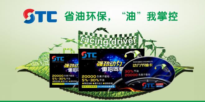"""STC动力节油卡""绿色科技解决汽车省油难题彩霸王平特论坛"