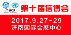 【济南活动】第十届中国国际信息技术博览会