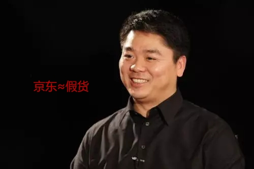 京东售假窝点被查 从不卖假货的刘强东被打脸