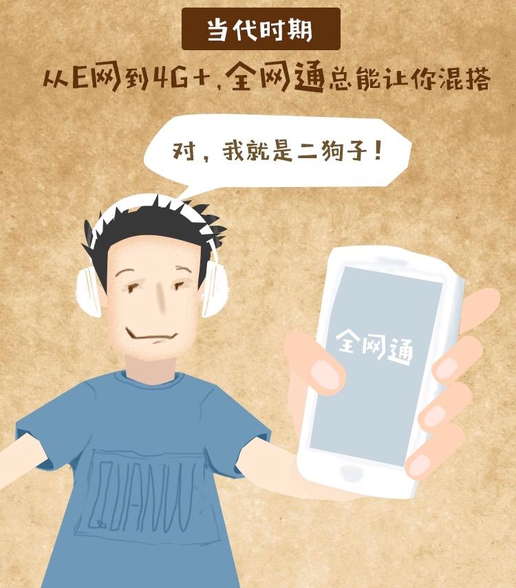 """不同时期的通讯 一张图看懂""""手机""""演变史"""