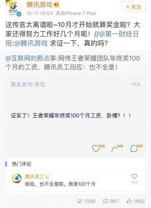 手游究竟有多赚钱 王者荣耀传闻年终奖100个月