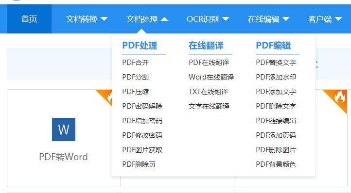 只需一招教你搞定怎么把pdf文件翻译成中文