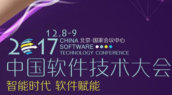 【北京活动】2017中国软件技术大会:软件赋能
