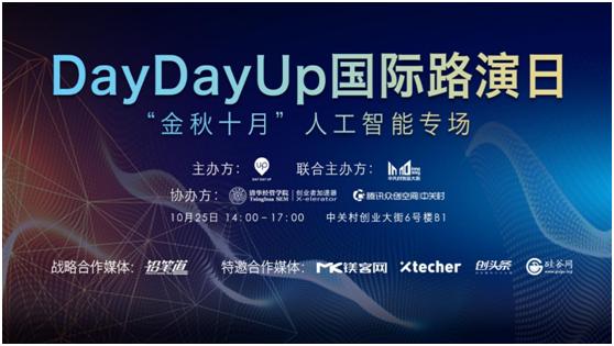 邀你观战,DayDayUp国际路演日十月重磅来袭