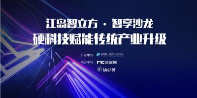 """""""智享沙龙―硬科技赋能传统产业升级""""即将开启"""