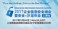 2017-EISS-企业信息安全峰会暨安全+沙龙年会