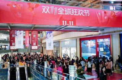 天猫双11传奇在继续:拉动转型力证中国经济活力