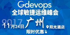 【广州活动】2017 Gdevops 全球敏捷运维峰会