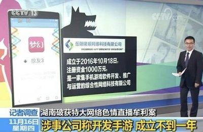 """色情直播平台""""狼友""""被差 """"飙车功能""""掩护涉黄"""