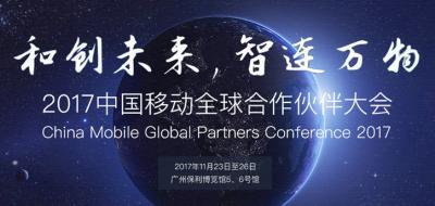 智见未来 2017中国移动全球合作伙伴大会将启幕
