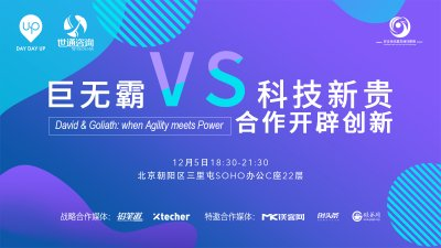 【北京活动】巨无霸VS科技新贵:合作开辟创新