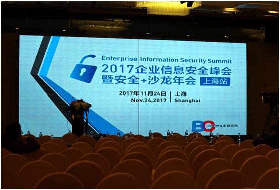 EISS-2017 企业信息安全峰会近日在上海成功举办