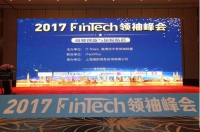 2017FinTech领袖峰会近日在国际金融都市上海召开
