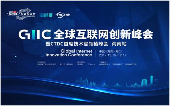 【海南活动】GIIC 2017全球互联网创新峰会将开