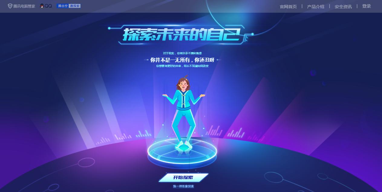 """腾讯电脑管家携手QQ倡导""""腾出空,趣探索"""""""