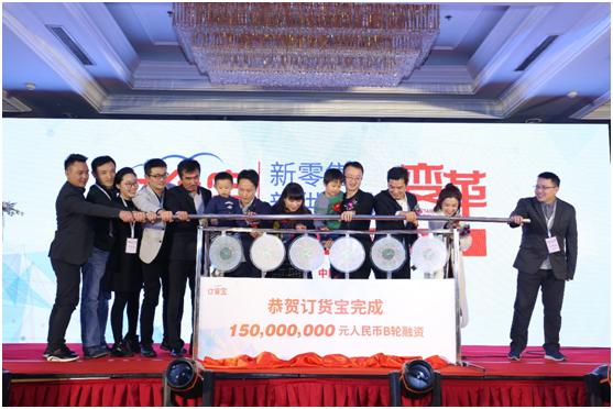 开启互联网新分销 订货宝宣布获1.5亿元B轮融资