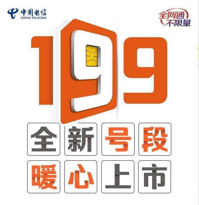 2018年,用中国电信199号段为自己疯狂打call!