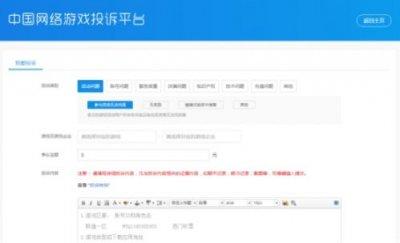 网络游戏违规乱象频发 中国各部委开启联合整治