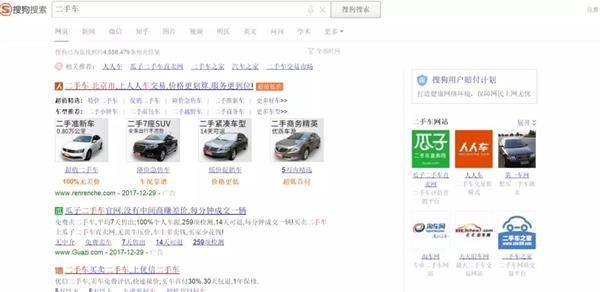 广告和官司困扰中国二手车:人人车、瓜子、优信