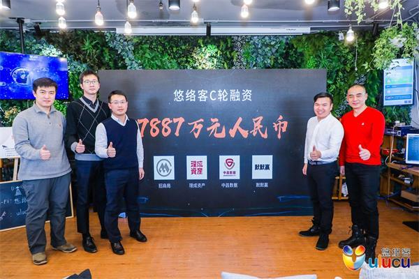 开放新零售平台 悠络客宣布获7887万元C轮融资