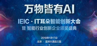 【北京活动】IEIC・IT耳朵智能创新大会介绍