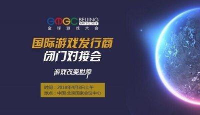 """GMGC北京2018:""""国际游戏发行商闭门对接会"""""""