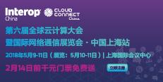 第六届全球云计算大会暨国际网络通信展览会上海站