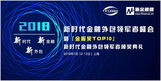 新时代金融外包领军者峰会暨金服奖TOP10颁奖典礼