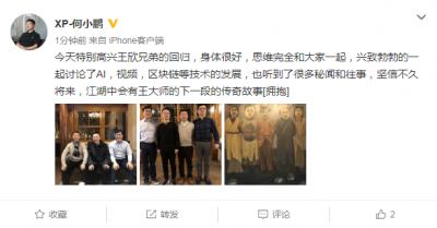 王欣出狱:与姚劲波何小鹏等会面谈AI区块链