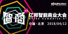 【北京活动】2018亿邦智能商业大会:智商2.0