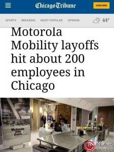 摩托罗拉在美国掀起大裁员 200名员工离开很复杂