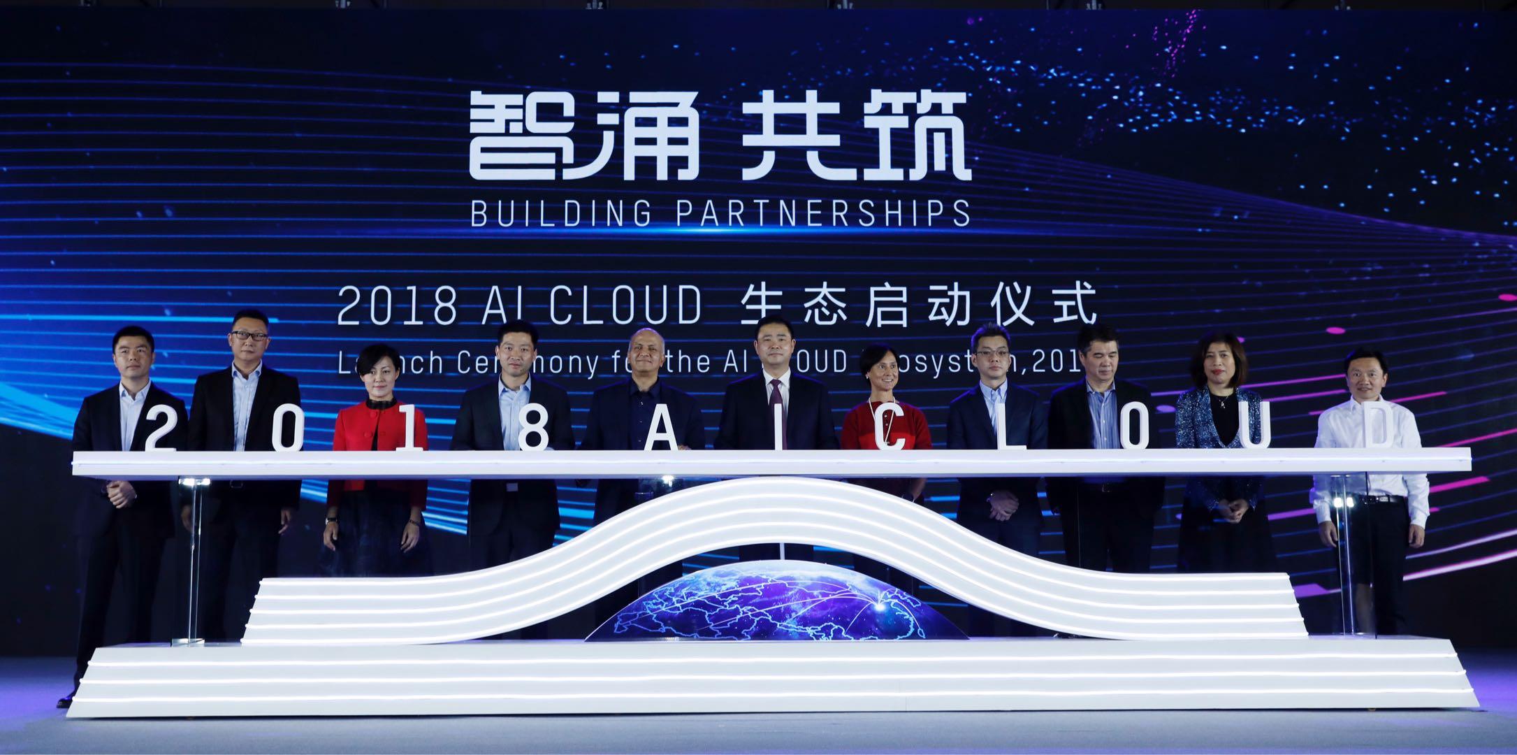 """""""智涌钱塘""""2018AI Cloud生态国际峰会在杭举行"""