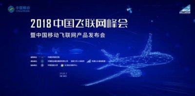 中国首届飞联网峰会召开,飞机上网时代来临