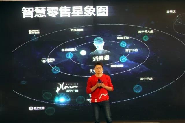 智慧零售实践者峰会举办 苏宁曝智慧零售星象图