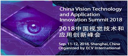 【上海】2018中国视觉技术和应用创新国际峰会