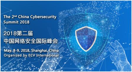 【上海活动】2018年第二届中国网络安全国际峰会